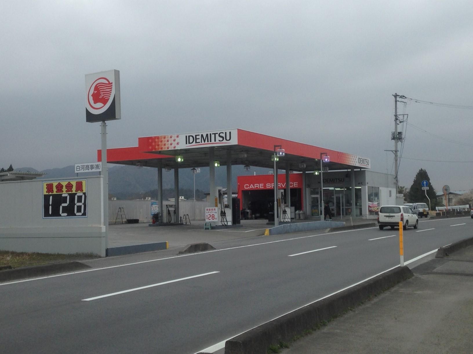 表郷給油所
